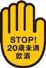 STOP!20歳未満飲酒