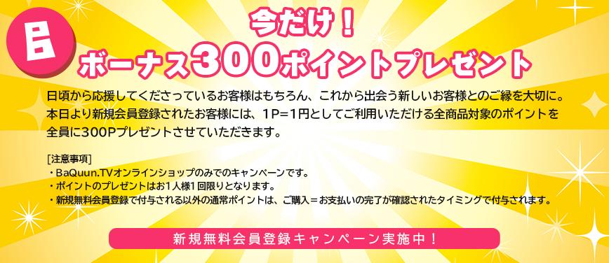 新規会員登録,キャンペーン,300ポイント