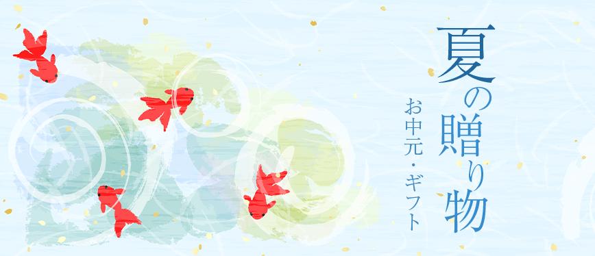夏の贈り物 お中元・ギフトページ