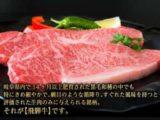 飛騨牛200gステーキ