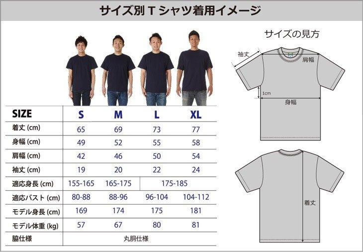 サイズ別Tシャツ着用イメージ