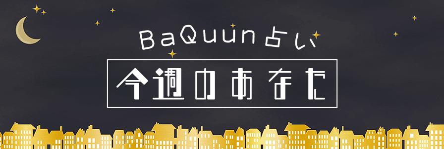 BaQuun占い 今週のあなた