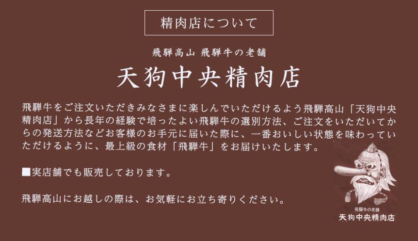 天狗中央精肉店